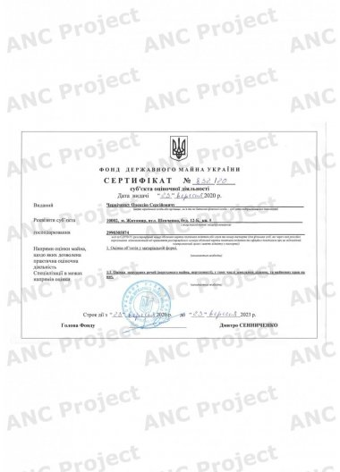 Сертификат субъекта оценочной деятельности