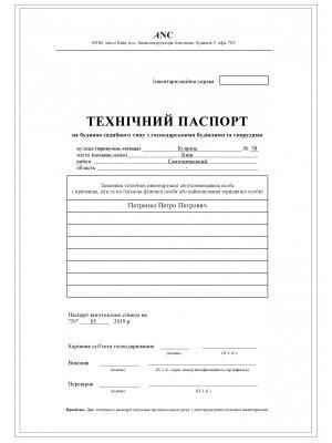 Технічний паспорт на приватний будинок