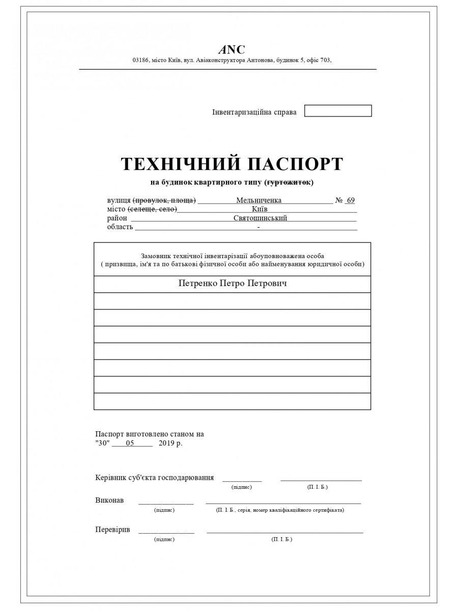 fc0bbdae695eea Технічний паспорт БТІ на багатоквартирний будинок в Києві та по Україні