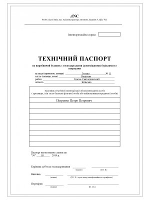Технічний паспорт на виробничу будівлю
