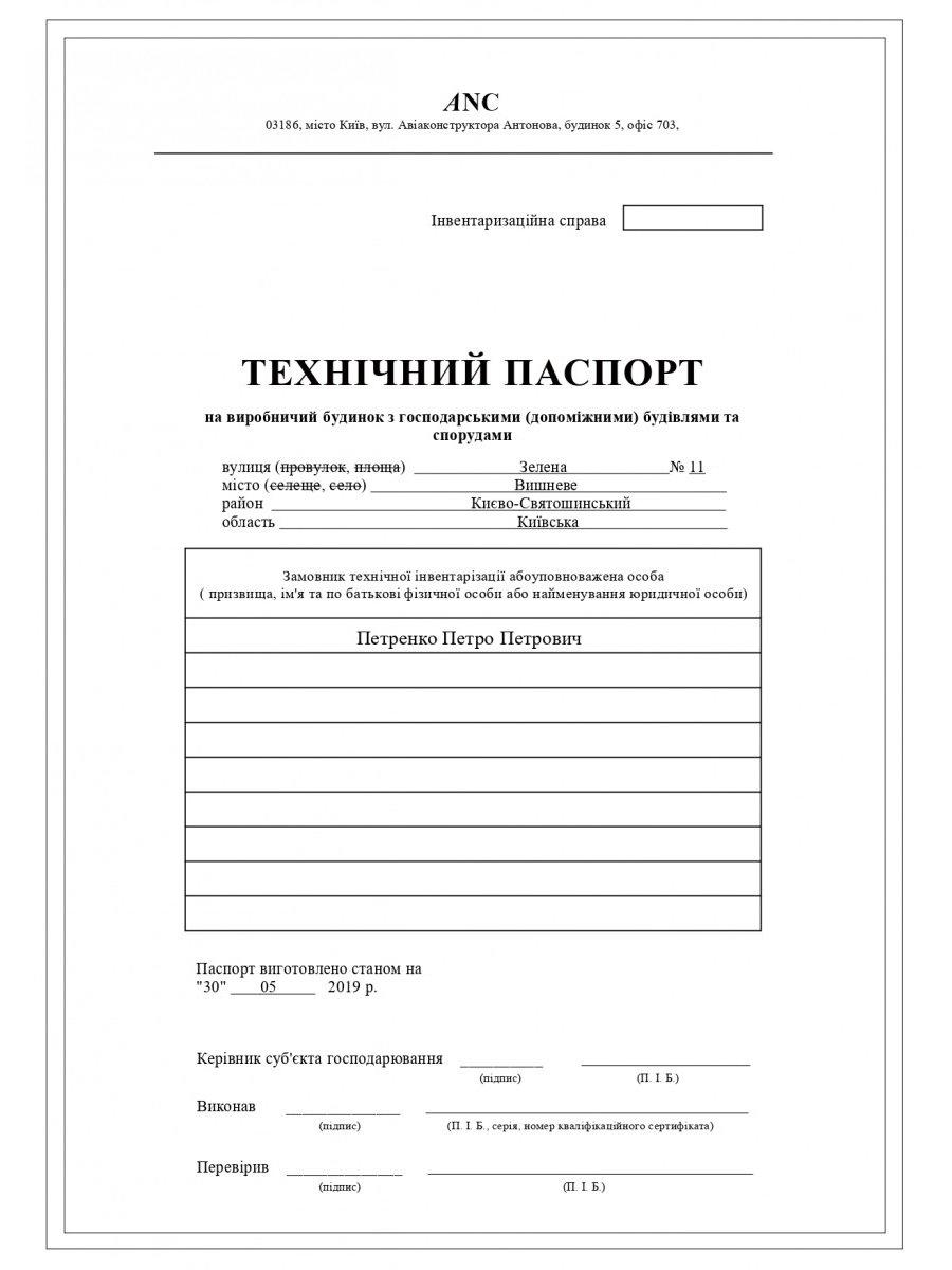 1fb9d1121f7d92 Технічний паспорт БТІ виробничої будівлі в Києві та по Україні