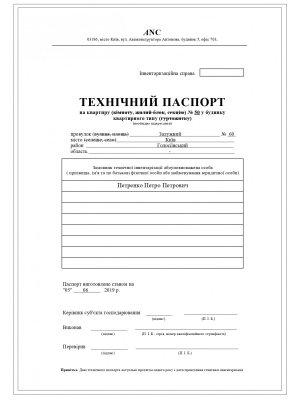 Технічний паспорт на квартиру