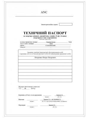 Технічний паспорт на квартиру зразок