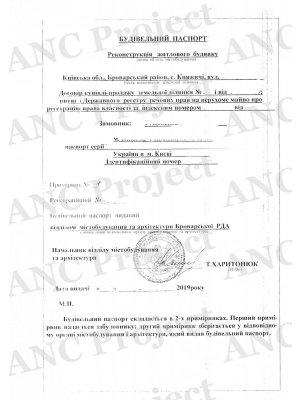 Строительный паспорт для реконструкции частного дома село Княжичи