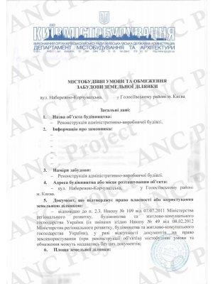 Градостроительные условия и ограничения для реконструкции производственного здания в Киеве