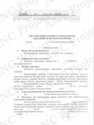 Містобудівні умови і обмеження для реконструкції котельні в Києві