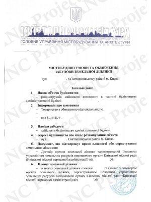 Містобудівні умови і обмеження для будівництва адміністративної будівлі в Києві