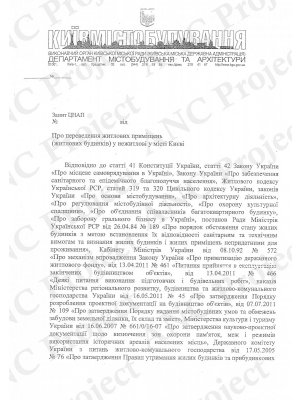 Перевод квартиры в нежилой фонд в Киеве