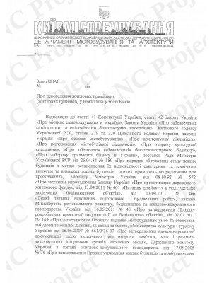 Переведення квартири в нежитловий фонд в Києві