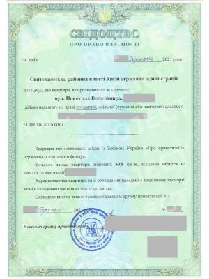Приватизація двокімнатної квартири Київ, Святошинський район