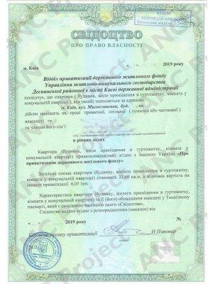 Приватизація однокімнатної квартири Київ, Деснянський район