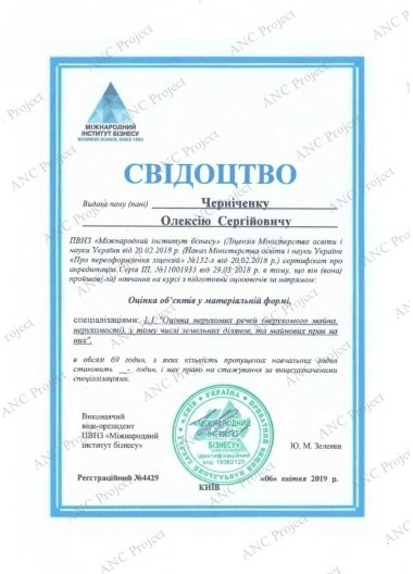 Сертификат экспертная оценка