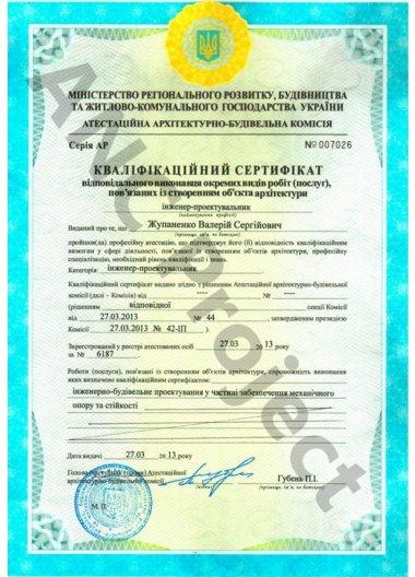 Сертификат инженера-проектировщика
