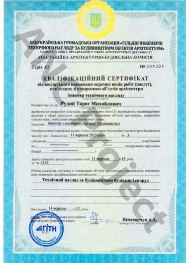 Сертификат инженера технического надзора