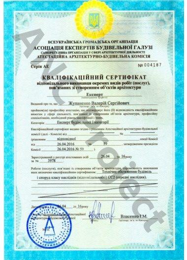 Сертификат инженера технического обследования