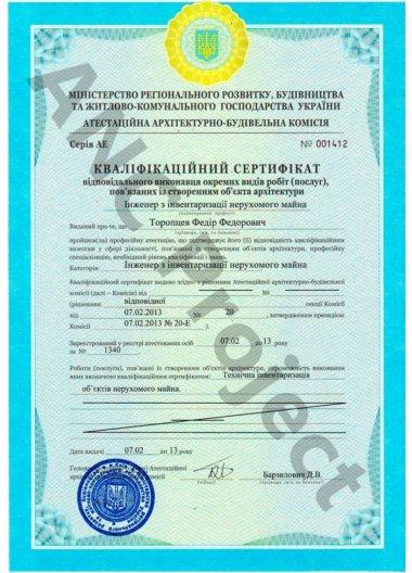 Сертификат инженера технической инвентаризации