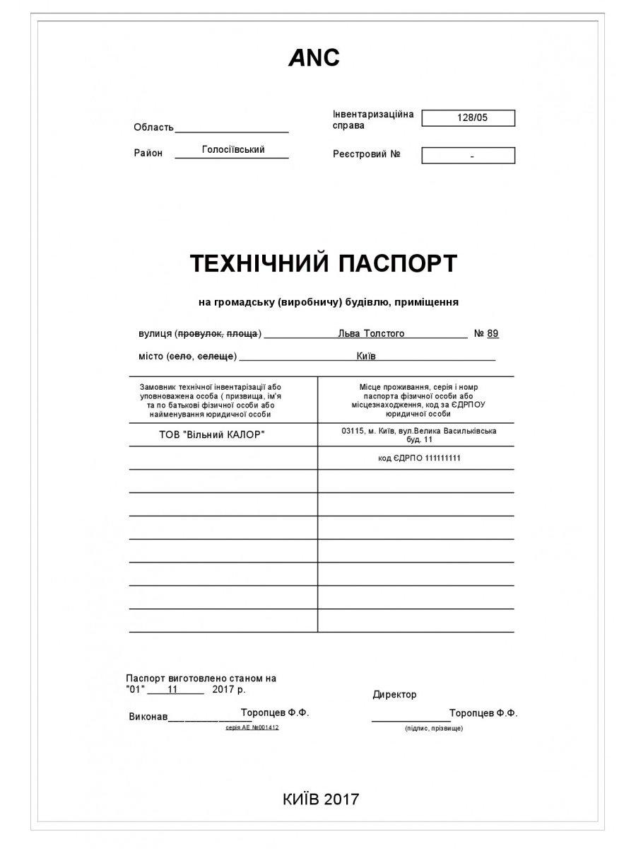 5f9cb05413246c Техпаспорт БТІ на громадську будівлю Київ та Україна