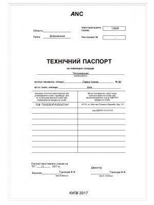 Технічний паспорт на інженерні споруди