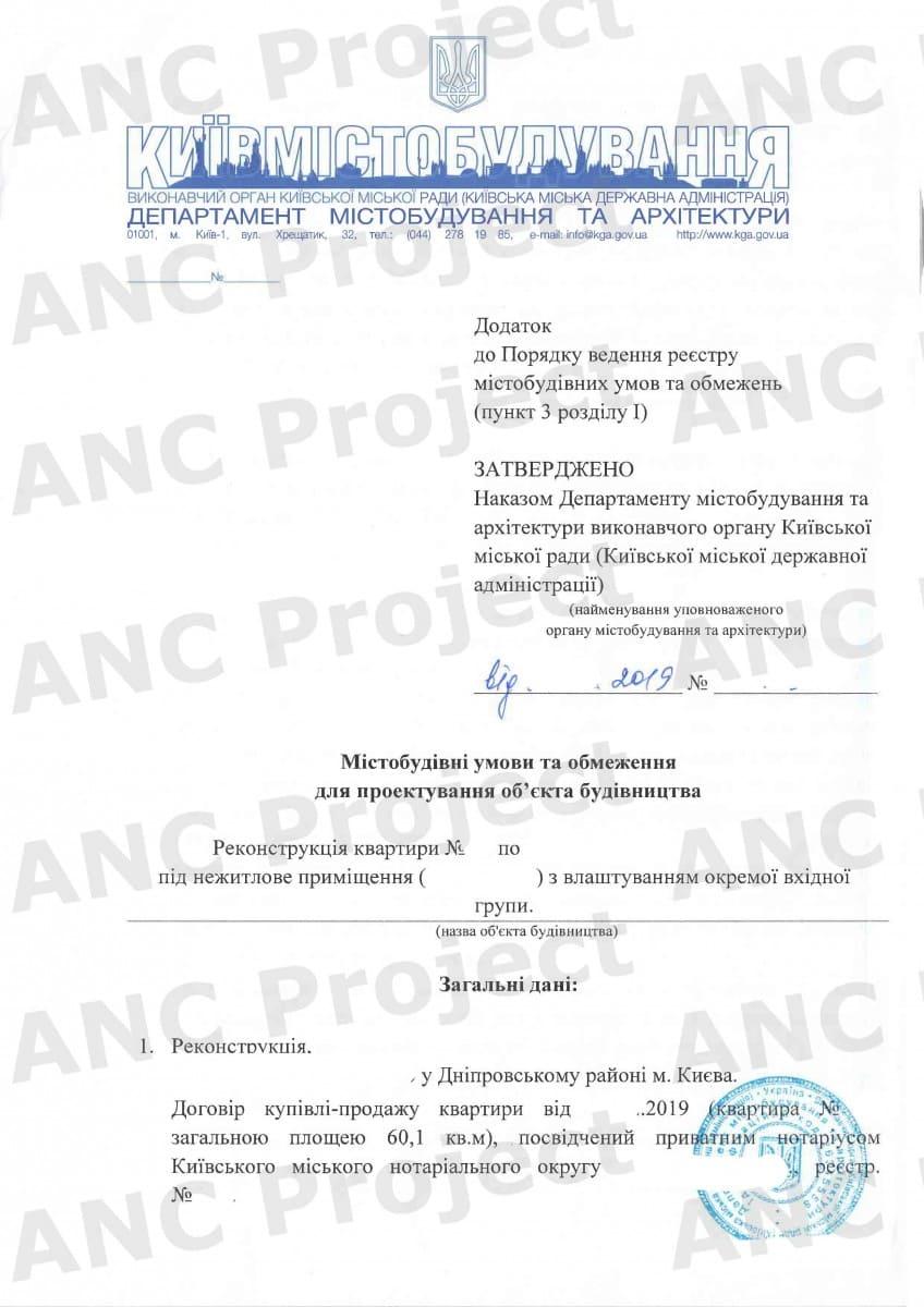 Подготовка документов и получение градостроительных условий и ограничений.