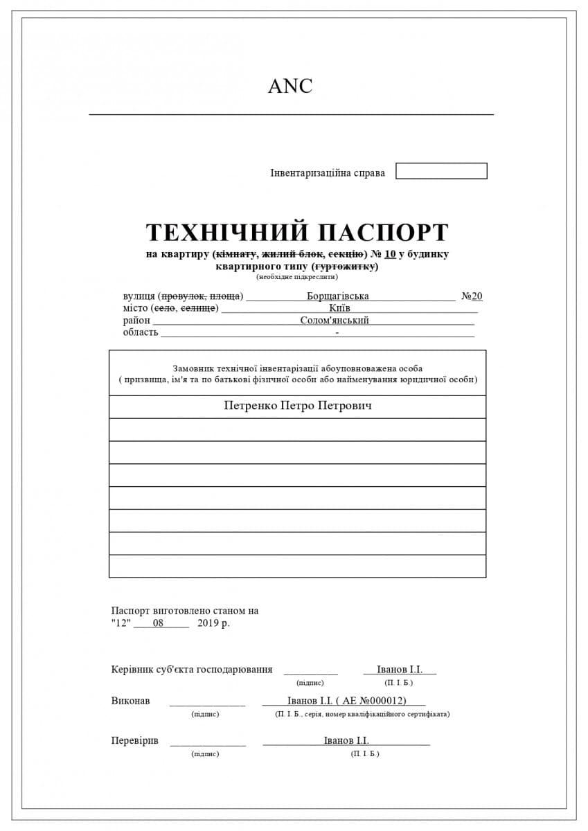 Регистрация права собственности на объект в Государственном реестре прав на недвижимое имущество с получением выписки из реестра.
